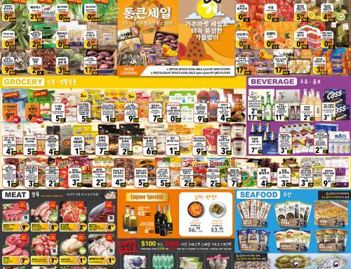 가주마켓 11월 첫째주 세일<br/2018-11-01 ~ 2018-11-07>