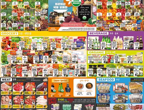가주마켓 11월 셋째주 세일<br/2018-11-15 ~ 2018-11-21>