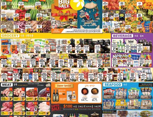 가주마켓 12월 둘째주 세일<br/2018-12-06 ~ 2018-12-12>