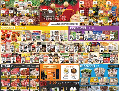 가주마켓 12월 넷째주 세일<br/2018-12-20 ~ 2018-12-26>