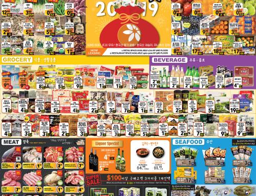 가주마켓 1월 넷째주 세일<br/2019-01-24 ~ 2019-01-30>