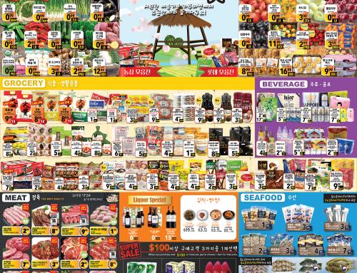 가주마켓 4월 둘째주 세일 품목<br/2019-04-11 ~ 2019-04-17>
