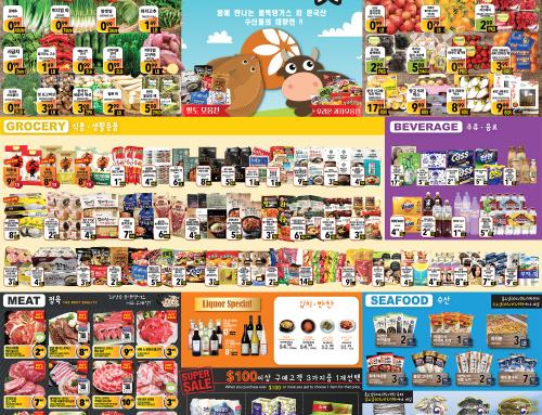 가주마켓 4월 마지막째주 세일 품목<br/2019-04-25 ~ 2019-05-01>