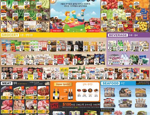 가주마켓 5월 첫째주 세일 품목<br/2019-05-02 ~ 2019-05-08>
