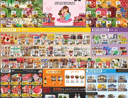 가주마켓 5월 둘째주 세일 품목<br/2019-05-09 ~ 2019-05-15>