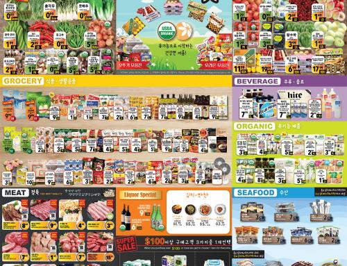 가주마켓 6월 셋째주 세일 품목<br/2019-06-20 ~ 2019-06-26>