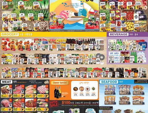 가주마켓 7월 둘째주 세일 품목<br/2019-07-11 ~ 2019-07-17>