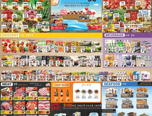 가주마켓 7월 넷째주 세일 품목<br/2019-07-25 ~ 2019-07-31>