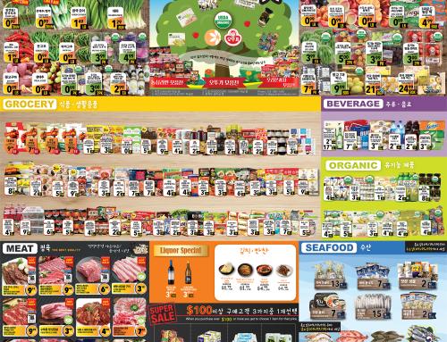 가주마켓 9월 셋째주 세일 품목<br/2019-09-19 ~ 2019-09-25>