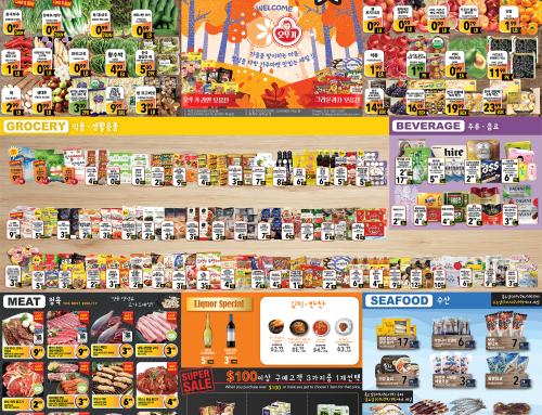 가주마켓 9월 넷째주 세일 품목<br/2019-09-26 ~ 2019-10-02>