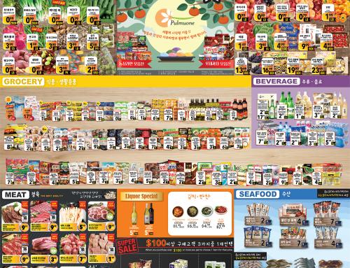 가주마켓 10월 첫째주 세일 품목<br/2019-10-03 ~ 2019-10-09>