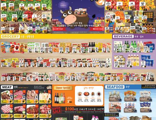 가주마켓 11월 셋째주 세일 품목<br/2019-11-14 ~ 2019-11-20>