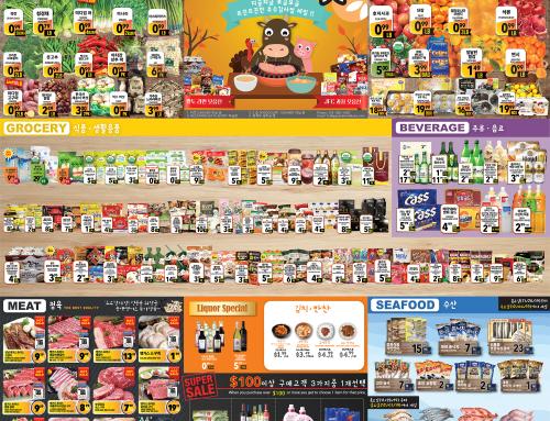 가주마켓 11월 마지막주 세일 품목<br/2019-11-28 ~ 2019-12-04>