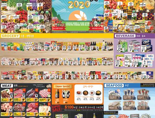 가주마켓 1월 첫째주 세일 품목<br/2020-01-02 ~ 2020-01-08>