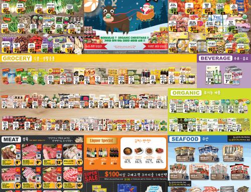 가주마켓 12월 셋째주 세일 품목<br/2019-12-19 ~ 2019-12-25>