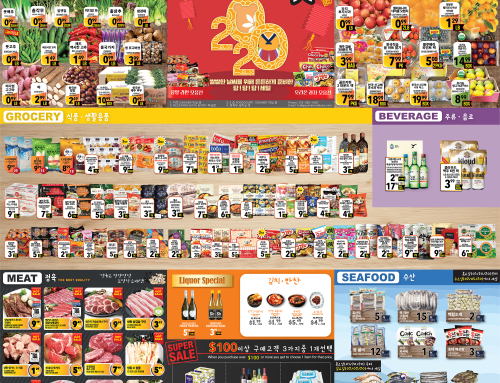 가주마켓 2월 첫째주 세일 품목<br/2020-01-30 ~ 2020-02-05>