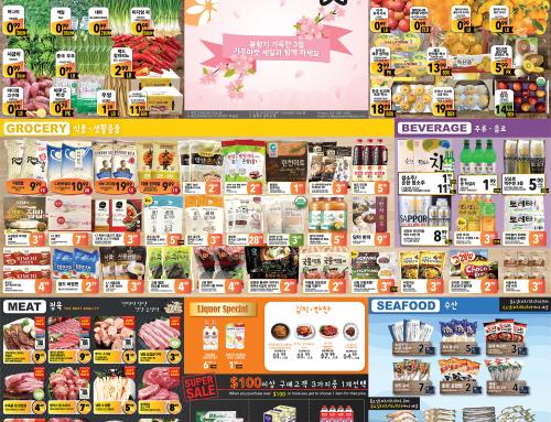 가주마켓 3월 둘째주 세일 품목<br/2020-03-12 ~ 2020-03-18>